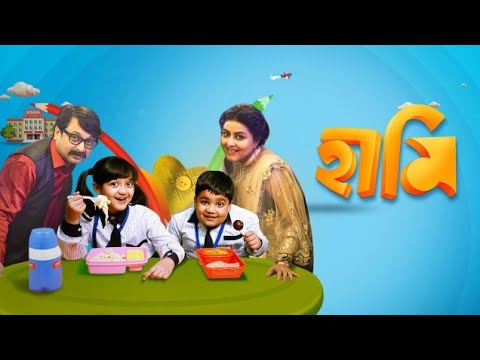 Haami BENGALI FULL MOVIE HD BANGLA 2018