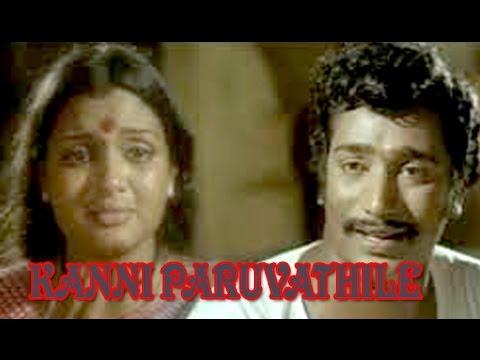 Kanni Paruvathile | Tamil Movie English Sub-Titles | Rajesh, K Bhagyaraj