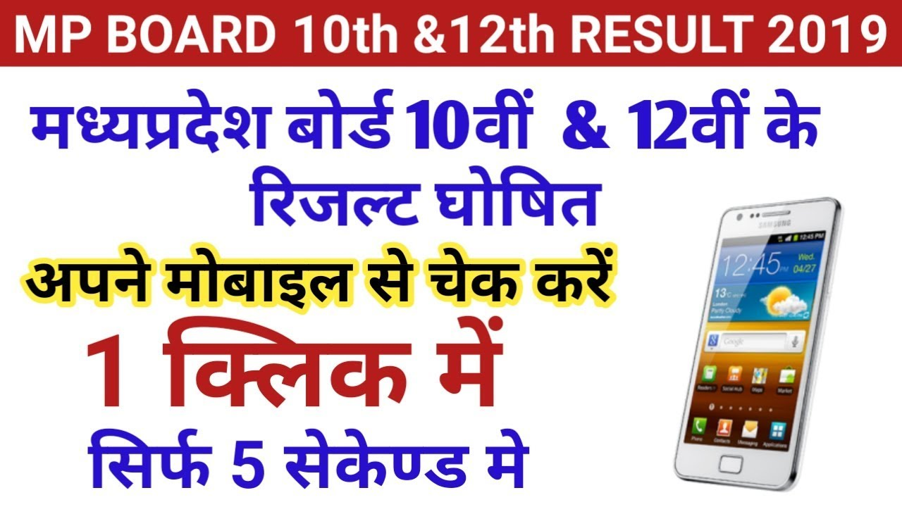 MP BOARD 10th and 12th Result 2019 DECLARED । Check in one click
