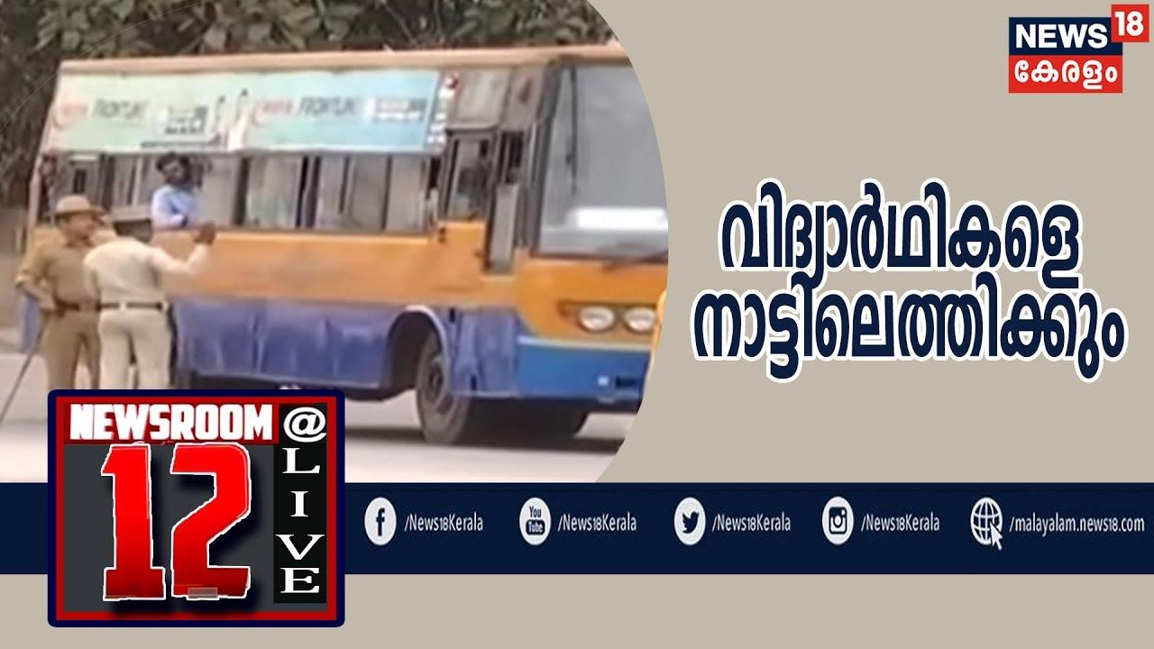 Malayalam News @12PM | മംഗലൂരുവില് ഹോസ്റ്റലില് കുടുങ്ങി കിടക്കുകയാണെന്ന് മലയാളി വിദ്യാര്ഥികള്