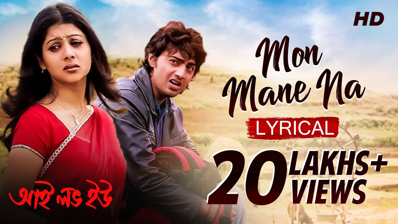 Mon Mane Na (মন মানে না) | Lyrical | I Love You | Dev | Paayel | Sonu Nigam | Jeet |Priyo |SVF Music