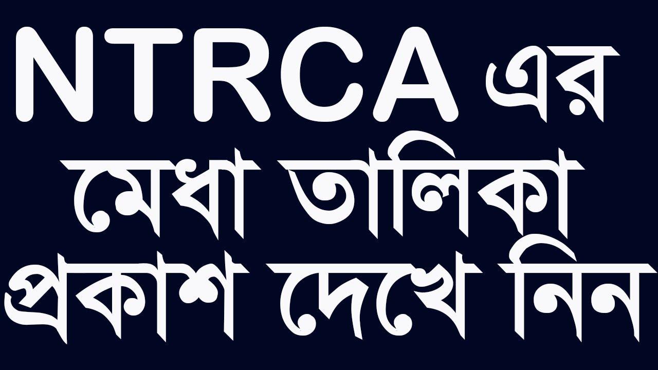 NTRCA Teachers' Registration Merit List  | www ntrca teletalk com bd | All News Online BD