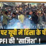 PFI के खिलाफ Yogi सरकार का 'एक्शन प्लान', क्या SIMI की तरह अब PFI पर सरकार लगाएगी बैन ?
