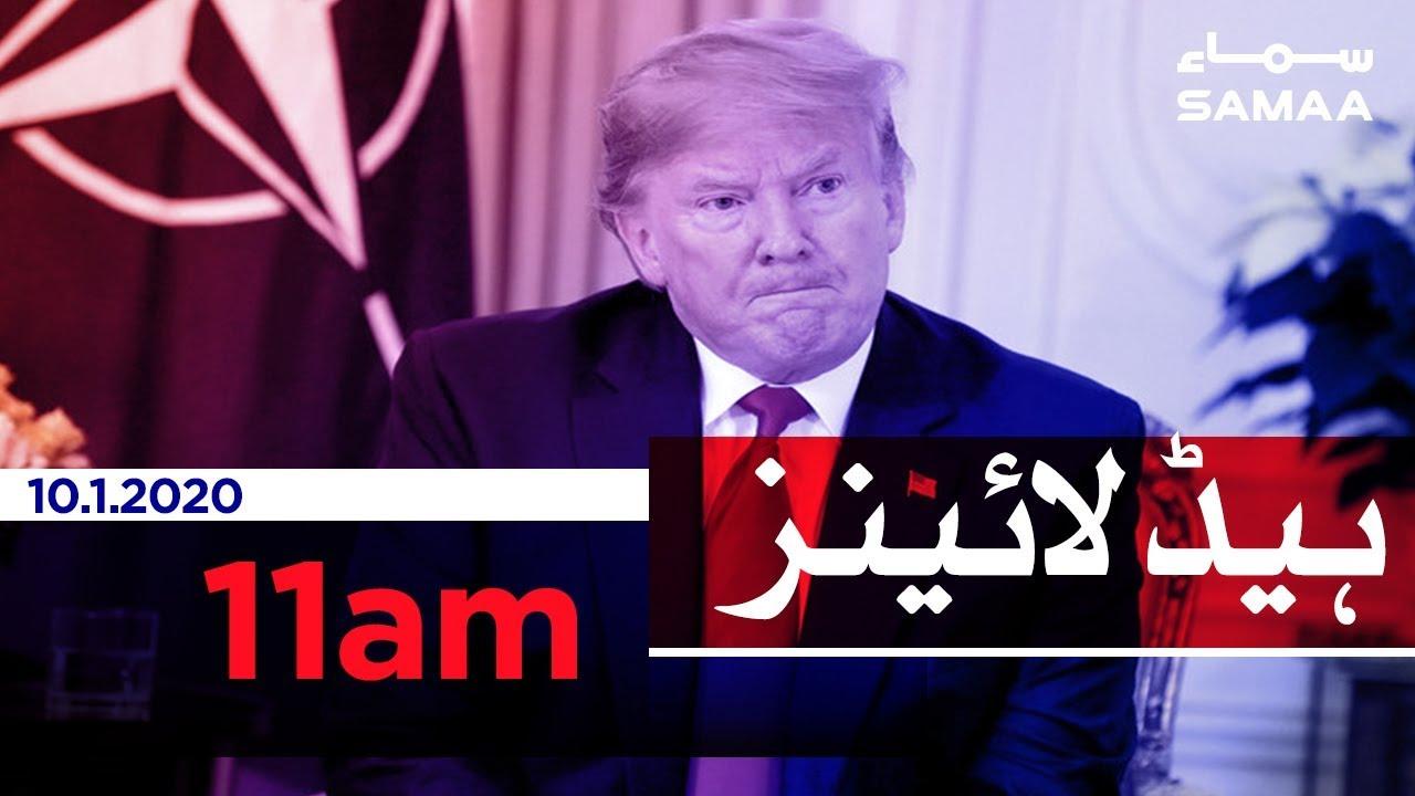 Samaa Headlines - 11AM - 10 January 2020