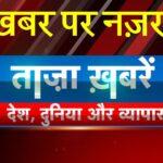 Taza Khabar | Top News | Latest News | Top Headlines | January 12 | India Top News