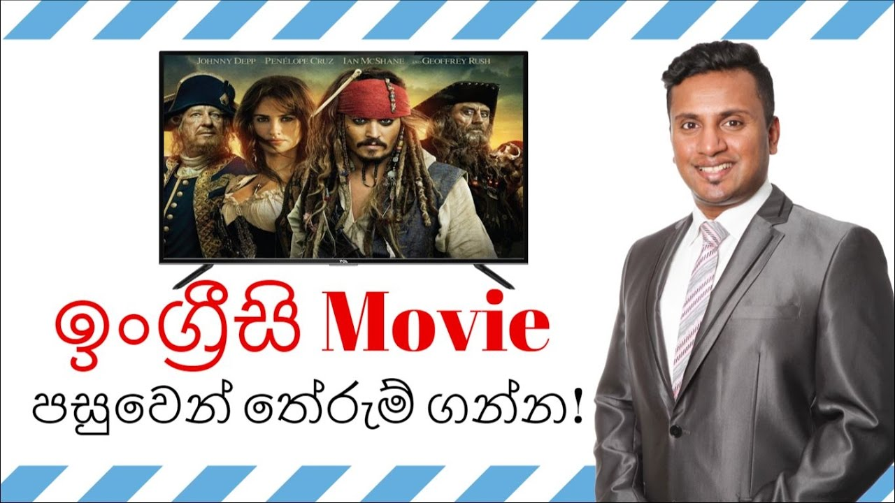 How to Watch an English Movie without Subtitles - Learn English in Sinhala