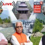News18 Punjab Haryana Himachal LIVE TV | आज की ताजा खबर | Latest News 24X7