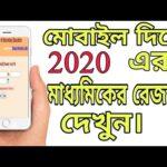 মোবাইল দিয়ে 2020 madhyamik result check করুন। in Bangla    MOMIN 2.0