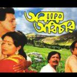 Anyay Abichar - Bengali Action - Movie - Mithun Chakraborty, Rozina