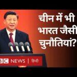 China और India की Economy में क्या है कनेक्शन? (BBC Hindi)
