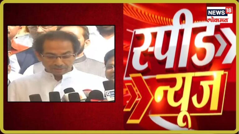 Evening Top Headlines   Marathi News   Speed News