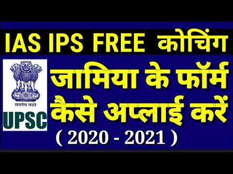 Jamia Free IAS Coaching 2020| Jamia free UPSC Coaching| Jamia RCA Coaching|JMI Free Coaching for IAS