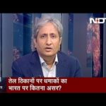 Prime Time With Ravish Kumar   Are Drone Attacks On Saudi Arabia's Oil Plants A Setback For India?