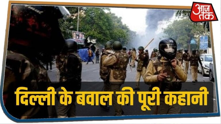 Delhi में मचे बवाल की पूरी कहानी को इस रिपोर्ट के जरिए समझिए