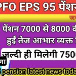 EPFO EPS 95 PENSION LATEST NEWS TODAY जाने कब मिलेगी 7500+DA पेंशन आपका आभार: अशोक राउत