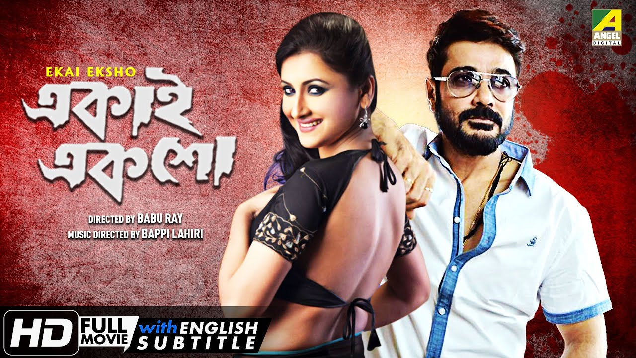 Ekai Eksho   একাই একশো   Bengali Movie   English Subtitle   Prosenjit, Rachana Banerjee