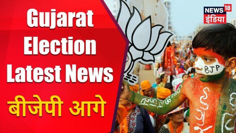 Election Breaking   Gujarat Election Latest News   बीजेपी आगे   News18 India