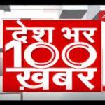 News 100: अब तक की 100 बड़ी ख़बरें   Top News Today   Breaking News   Hindi News   Latest News