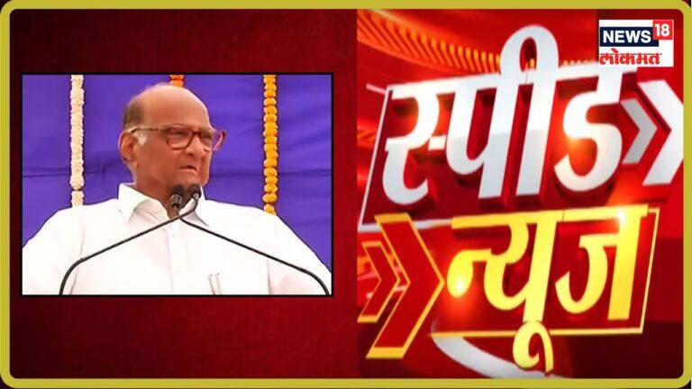 Speed News Of Maharashtra   Marathi News   Latest News