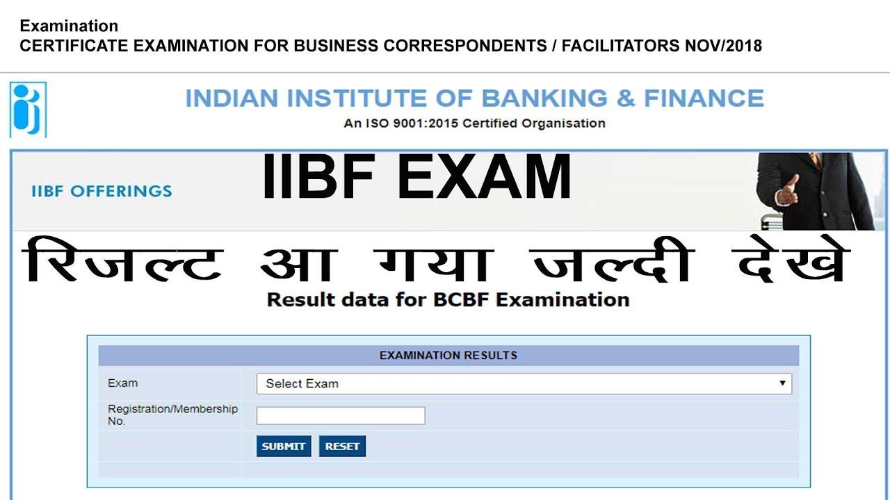 iibf result  IIBF का रिजल्ट आ गया