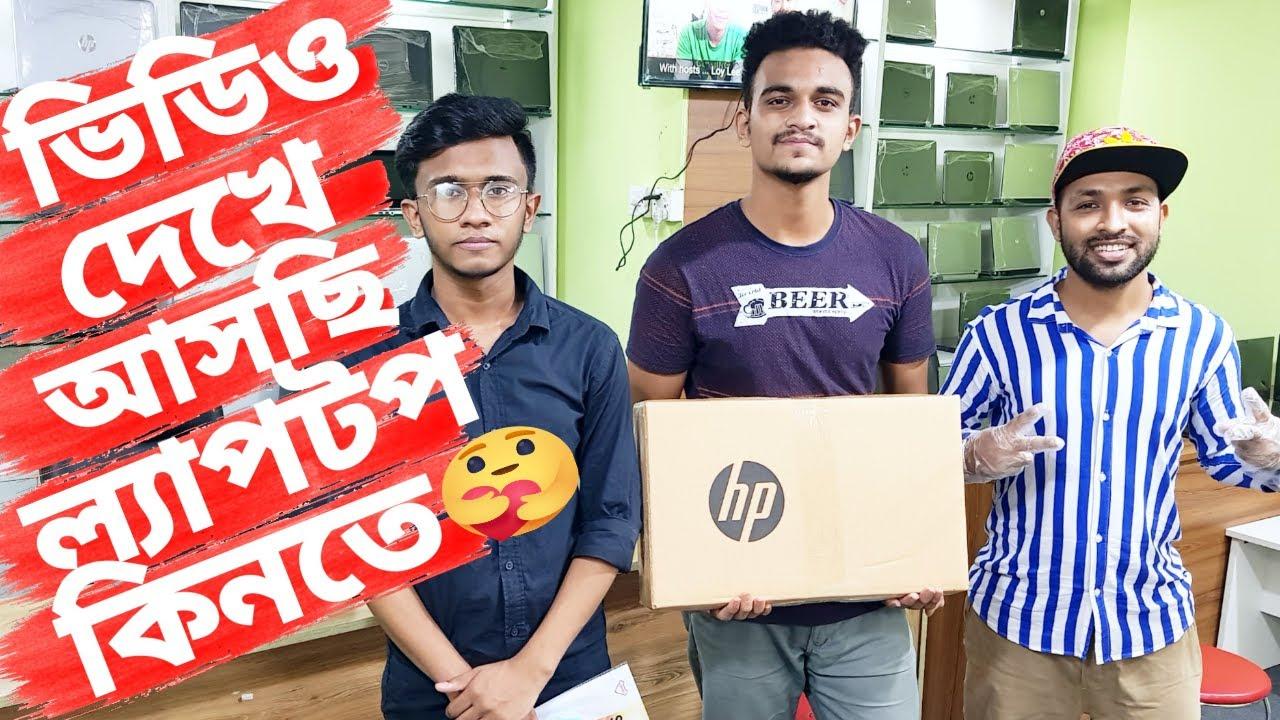 ইউটিউবে ভিডিও দেখে আসছি ল্যাপটপ কিনতে   laptop price in bd   Mithu Vlogs