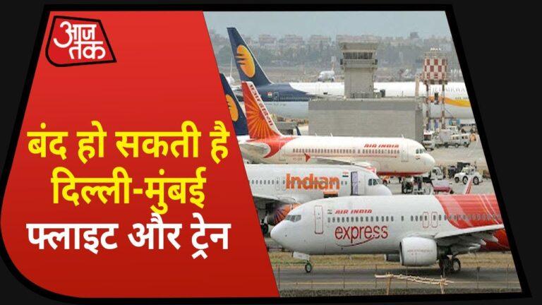 Breaking News: Mumbai-Delhi के बीच बंद हो सकती हैं Train और Plain, Maharashtra Govt का बड़ा फैसला