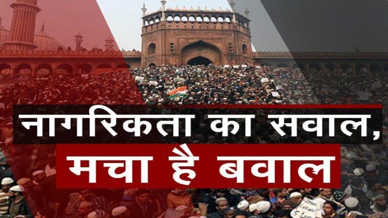 CAA Protest: Bhim Army का Jama Masjid पर Citizenship Law के खिलाफ प्रदर्शन