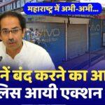 Complete Lockdown In Maharashtra | Maharashtra Lockdown News Today