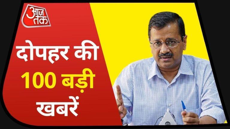 Hindi News Live: देश-दुनिया की दोपहर की 100 बड़ी खबरें I Nonstop 100 I Top 100 I Apr 19, 2021