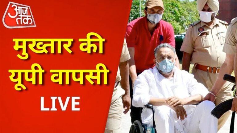 LIVE: UP Police Team Brings Back Mukhtar Ansari from Punjab   Breaking News I Aaj Tak Live