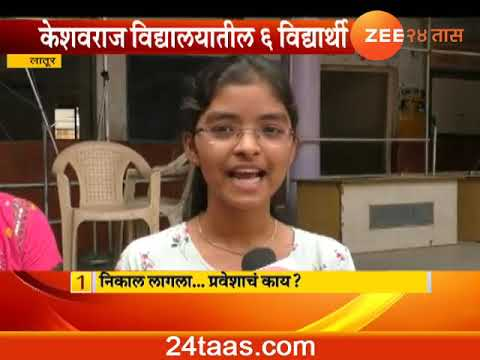 Latur Pattern Hit In SSC Board Results 2019 Student Reaction Update