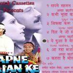 Sapne Sajan Ke    सपने साजन के    Hindi Movies Audio Juke Box 2019   Sonotek Music