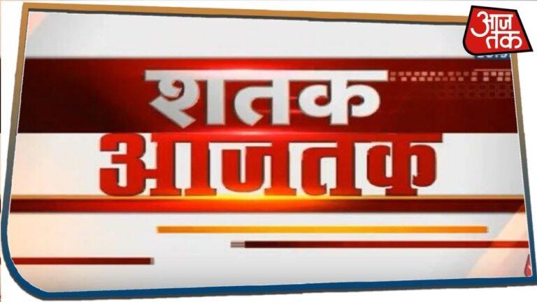 Shatak Aaj Tak में देखें अबतक की 100 बड़ी खबरें with Rohit sardana   18 December, 2019