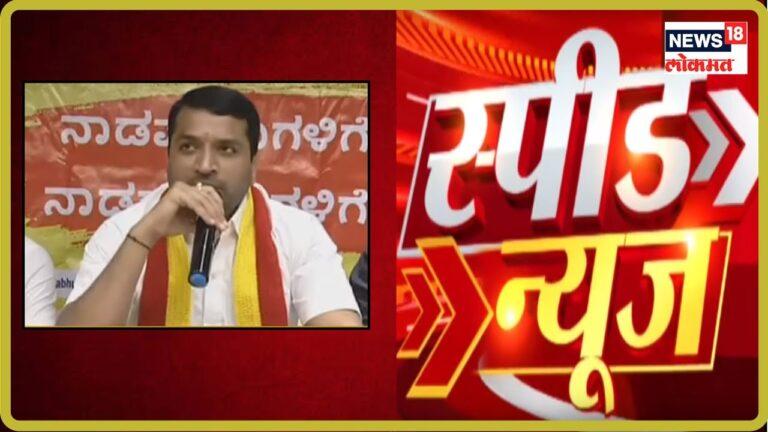 Speed News Of Maharashtra    Marathi Batmya   Maharshtra Updates