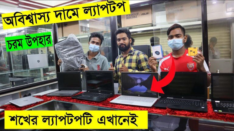 Used Laptop Price in BD || শখের ল্যাপটপ কিনুন কমদামে