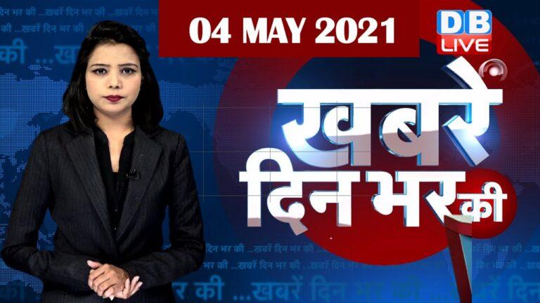 din bhar ki khabar   news of the day,hindi news india  top news   latest news lockdown #DBLIVE