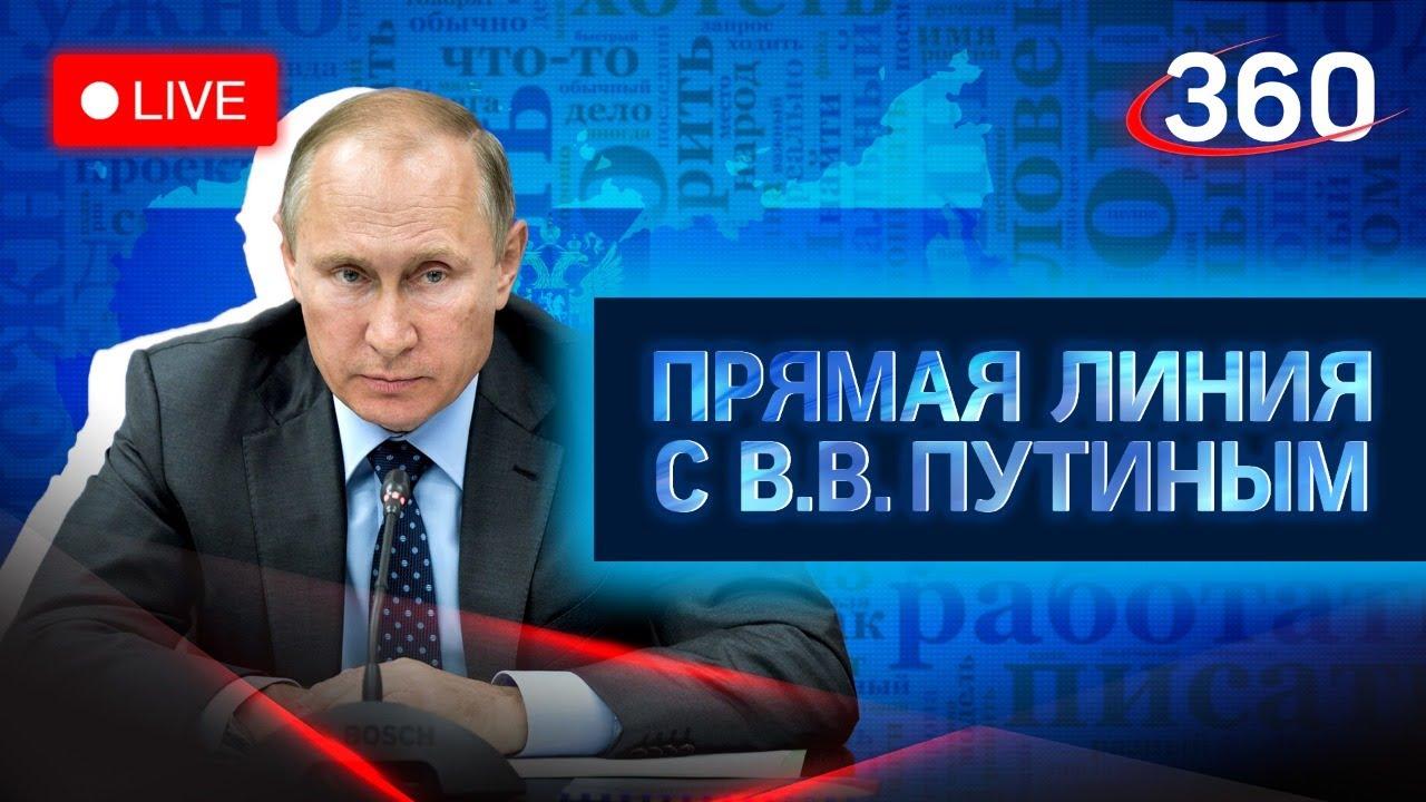 ПРЯМАЯ ЛИНИЯ с Владимиром Путиным - 2021. Прямая трансляция