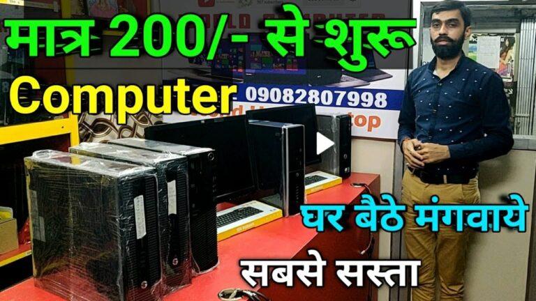 ₹.200 Cheapest Computer Mumbai Cheapest Desktop Mumbai Cheapest PC Mumbai Cheapest Monitor Mumbai