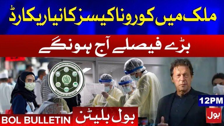 12 PM BOL News Bulletin | Pakistan Latest News | Pakistan Sets New Record | COVID-19 Live Updates