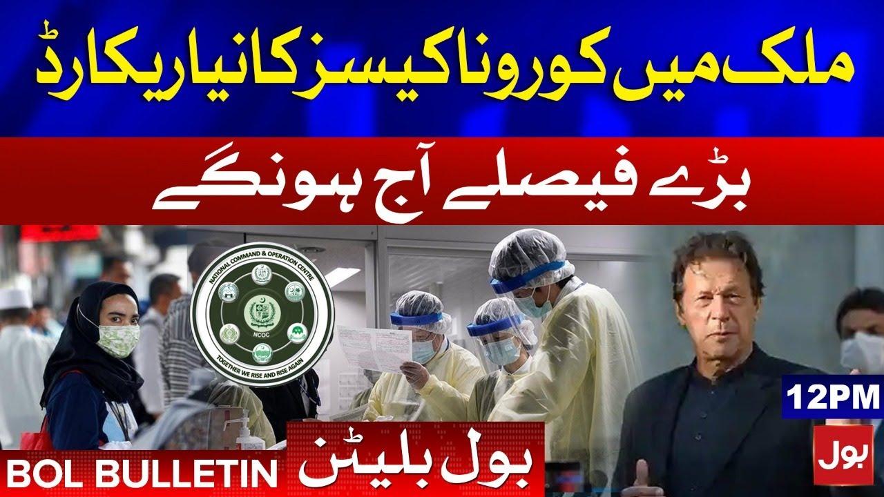 12 PM BOL News Bulletin   Pakistan Latest News   Pakistan Sets New Record   COVID-19 Live Updates