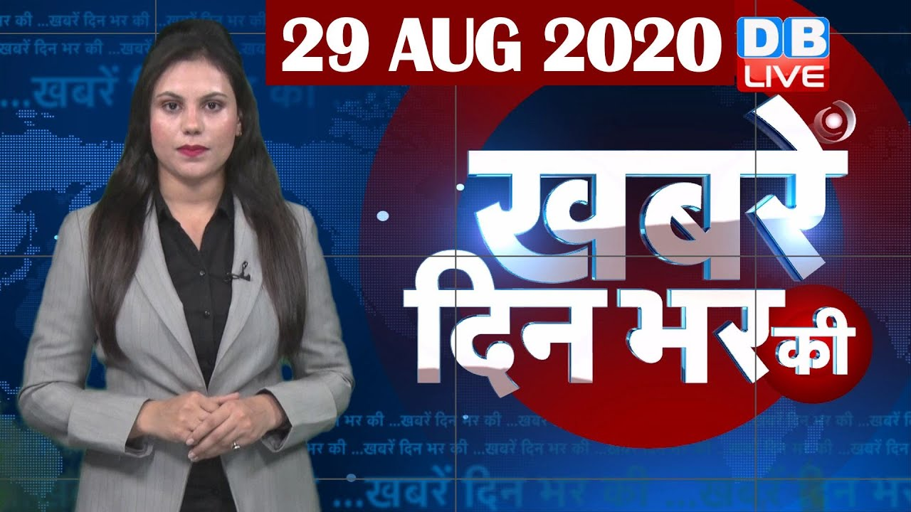 dblive news today   news of the day, hindi news india   latest news   unlock 4.0 guidelines #DBLIVE