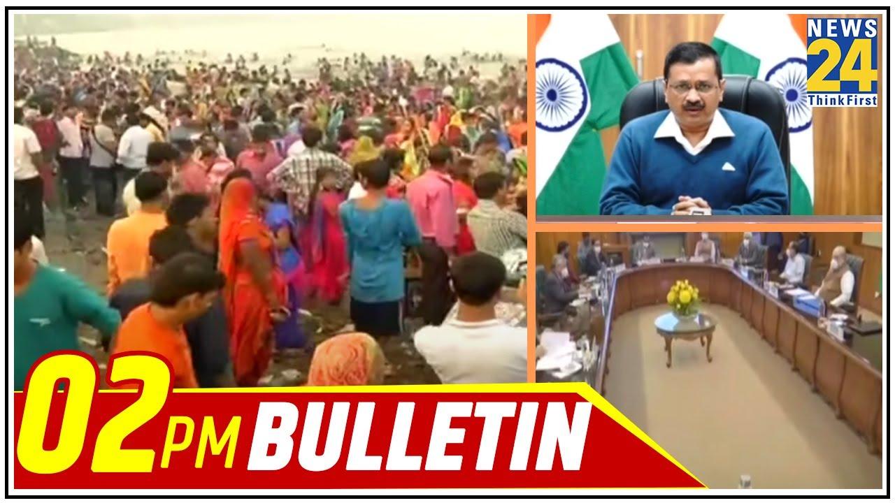 2 PM News Bulletin | 18 Nov 2020 | Hindi News | Latest News | Today's News || News24