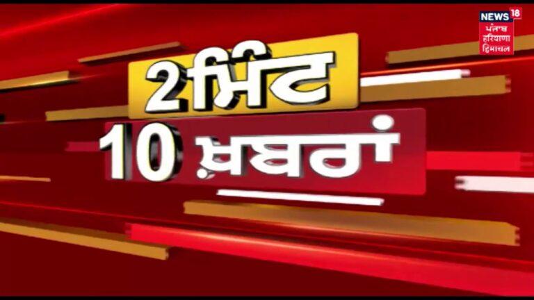 2 minute 10 News | Punjab Latest News Update | News18 Live News18 Himachal Haryana Punjab Live