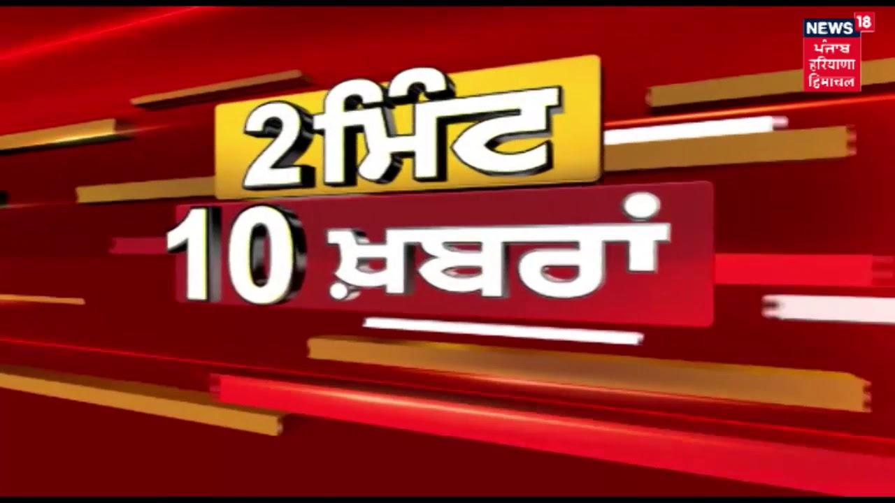 2 minute 10 News   Punjab Latest News Update   News18 Live News18 Himachal Haryana Punjab Live
