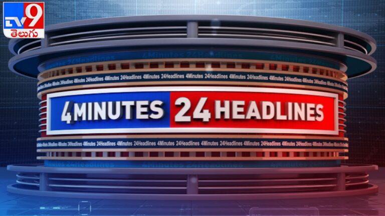 4 Minutes 24 Headlines : 6.30 AM || 23 May 2021 - TV9