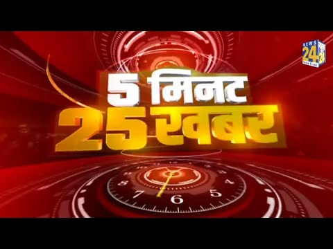 5 मिनट में 25 बड़ी खबरें @1PM | Hindi News | Latest News || Today's News | 11 June 2021 || News24
