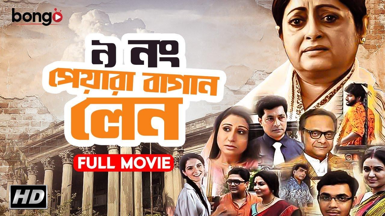 9 No  Peara Bagan Lane | Bengali Movie | Priyanka Sarkar, Bhaskar, Dolon Roy