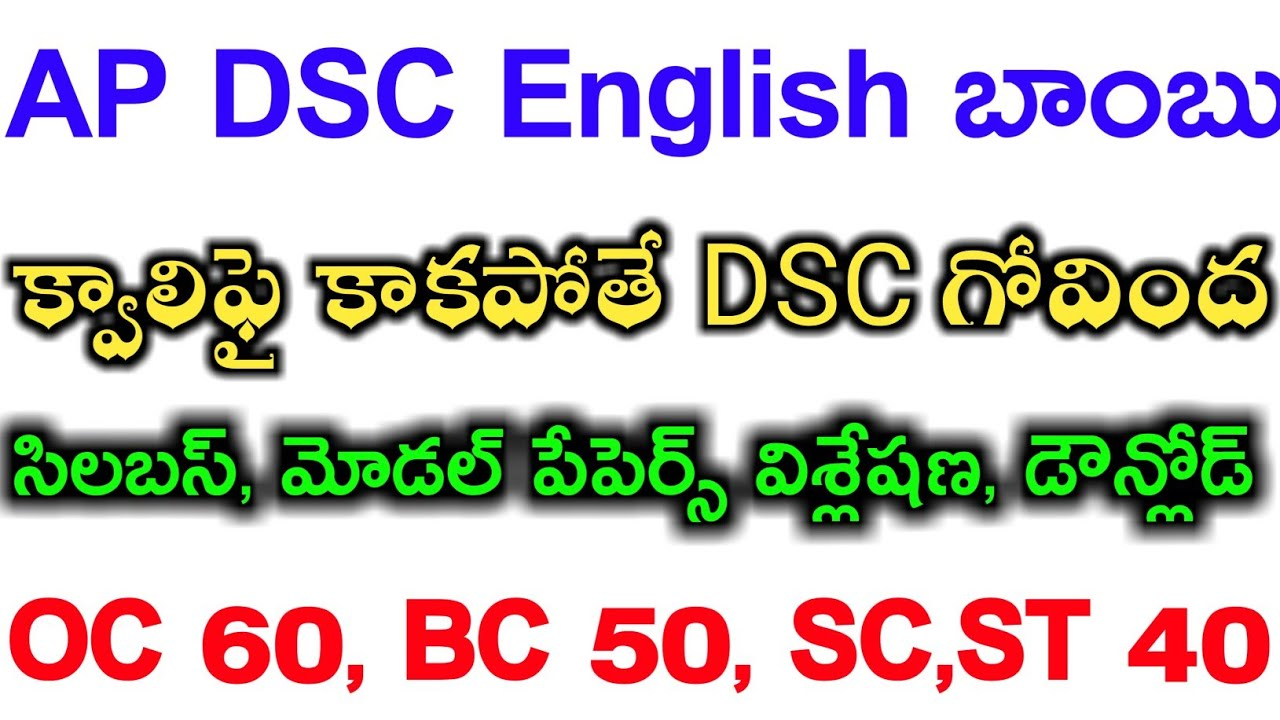 AP DSC Latest News Today|AP TET DSC Latest News Today |English Proficiency Test Syllabus,Model Paper
