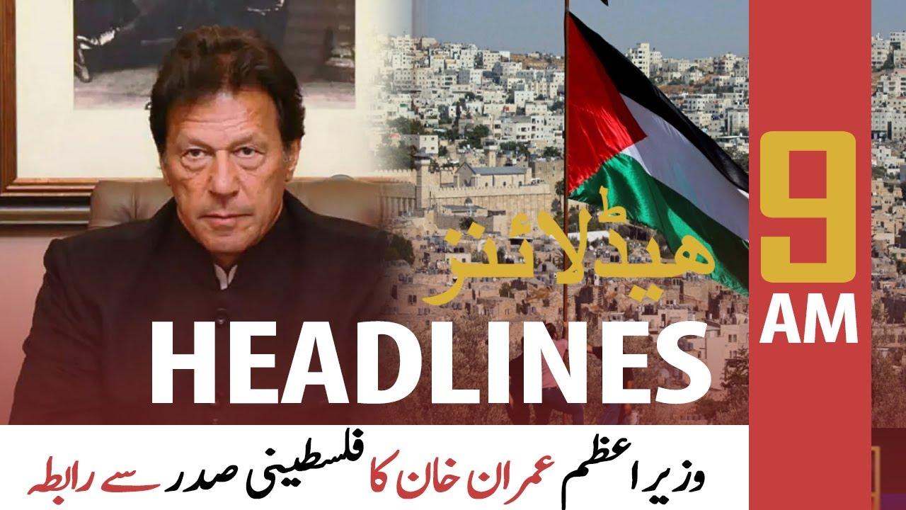 ARY NEWS HEADLINES   9 AM   14th MAY 2021
