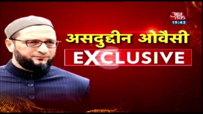 Asaduddin Owaisi ने AajTak से कहा, Home Minister झूठ बोल रहे है | EXCLUSIVE